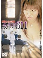 ジャガー横田出演:女囚611