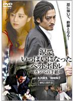 涙でいっぱいになったペットボトル-カンペの手紙-【相田翔子出演のドラマ・DVD】