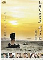 ヒカリサス海、ボクノ船【仁科仁美出演のドラマ・DVD】