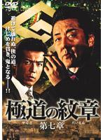 小島可奈子出演:極道の紋章