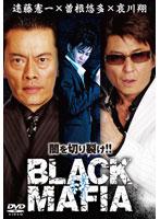 渋谷琴乃出演:BLACK