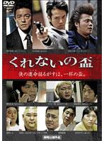 くれないの盃【大原かおり出演のドラマ・DVD】