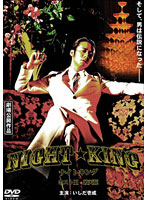 NIGHT★KING