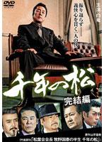 野村真美出演:千年の松