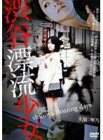 渋谷漂流少女【月野りさ出演のドラマ・DVD】