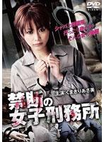 禁断の女子刑務所【くまきりあさ美出演のドラマ・DVD】