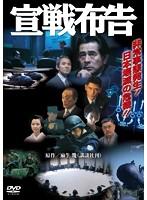 夏木マリ出演:宣戦布告