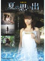 夏の思い出【仲根かすみ出演のドラマ・DVD】