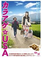 映画「カラアゲ☆USA」