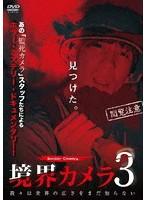 境界カメラ3[FMDS-5325][DVD]