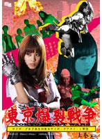 東京爆裂戦争 サイボーグ女子高生VS美少女サイボーグアスリート軍団 上巻