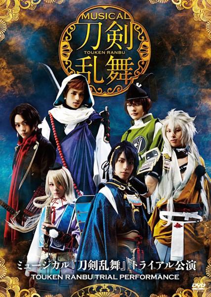 ミュージカル『刀剣乱舞』 トライアル公演 DVD(通常版)