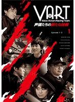 VART-声優たちの新たな挑戦- 1巻