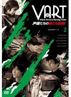 VART -声優たちの新たな挑戦- DVD2巻[DMPBA-129][DVD]