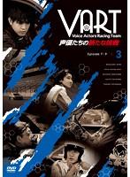 VART-声優たちの新たな挑戦- 3巻