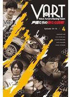 VART-声優たちの新たな挑戦- 4巻