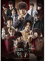 Blu-ray BOX「チョコレート戦争~朝に道を聞かば夕べに死すとも可なり~」 (ブルーレイディスク)