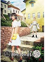 【DMM通販限定】【初回限定版】ドラマ 神々と人々の日々 DVD BOX
