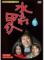 村地弘美出演:昭和の名作ライブラリー