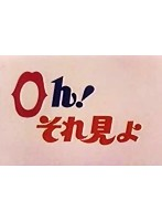 昭和の名作ライブラリー 第16集 Oh!それ見よ DVD-BOX デジタルリマスター版