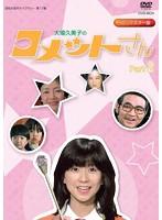 放送開始35周年記念企画 昭和の名作ライブラリー第17集 大場久美子のコメットさん HDリマスター DVD-BOX Part2