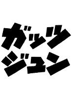 丘みつ子出演:甦るヒーローライブラリー