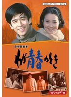 昭和の名作ライブラリー第21集 わが青春のとき HDリマスター DVD-BOX