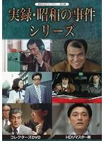 石原真理子出演:昭和の名作ライブラリー