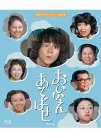 宮本信子出演:おひかえあそばせ【昭和の名作ライブラリー