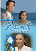 岡本麗出演:天上の青