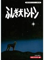 昭和の名作ライブラリー第20集 ふしぎ犬トントン HDリマスター DVD-BOX