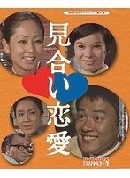 山本陽子出演:昭和の名作ライブラリー第25集