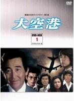 大空港 DVD-BOX PART1 デジタルリマスター版