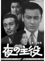 昭和の名作ライブラリー 第38集 夜の主役 コレクターズDVD<デジタルリマスター版>