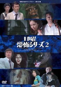 昭和の名作ライブラリー 第63集 日曜恐怖シリーズ ベストセレクション2 <HDリマスター版>