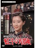 相本久美子出演:昭和の名作ライブラリー