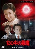 烏丸せつこ出演:昭和の名作ライブラリー
