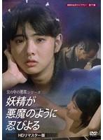 美保純出演:昭和の名作ライブラリー