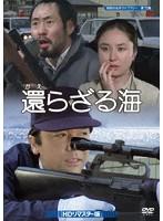 大谷直子出演:昭和の名作ライブラリー