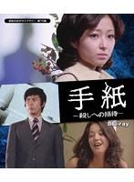ひし美ゆり子出演:昭和の名作ライブラリー
