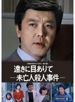 柏原芳恵出演:昭和の名作ライブラリー