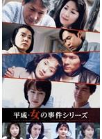 高島礼子出演:平成・女の事件シリーズ