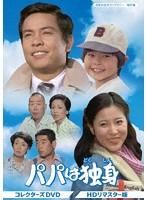 岡江久美子出演:昭和の名作ライブラリー
