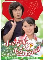 岡崎友紀出演:昭和の名作ライブラリー