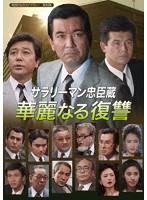 かとうかず子出演:昭和の名作ライブラリー