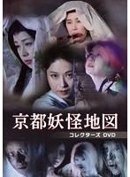 長谷直美出演:京都妖怪地図