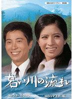 松原智恵子出演:昭和の名作ライブラリー