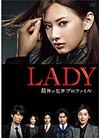 LADY〜最後の犯罪プロファイル〜 Blu-ray BOX (ブルーレイディスク)