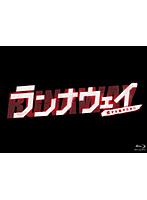ランナウェイ~愛する君のために Blu-ray BOX (ブルーレイディスク)