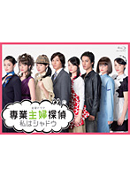 専業主婦探偵〜私はシャドウ Blu-ray BOX (ブルーレイディスク)